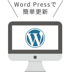 Word Press(ワードプレス)で簡単更新