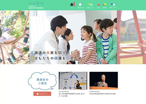 北海道学校保健会様