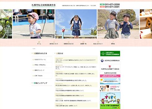 札幌市私立幼稚園連合会様
