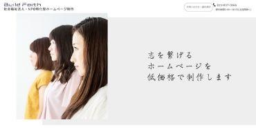 社会福祉法人・NPO特化ホームページ制作